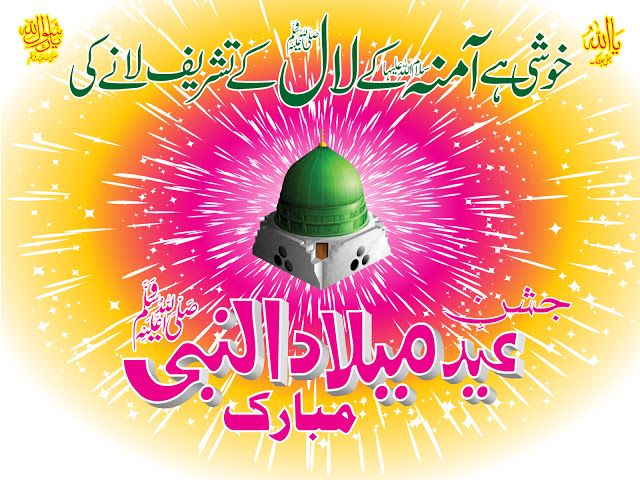 Eid+Milad+un+Nabi+Muhammad+BirthDay+Celebration+11.jpg