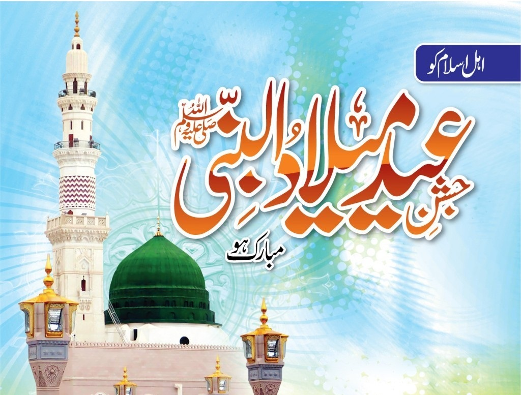 Eid+Milad+un+Nabi+Muhammad+BirthDay+Celebration+12.jpg