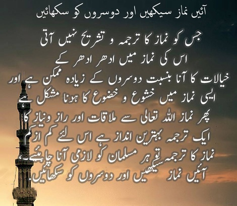 Namaz-Salat-Prayer-Urdu-Arabic-001.jpg