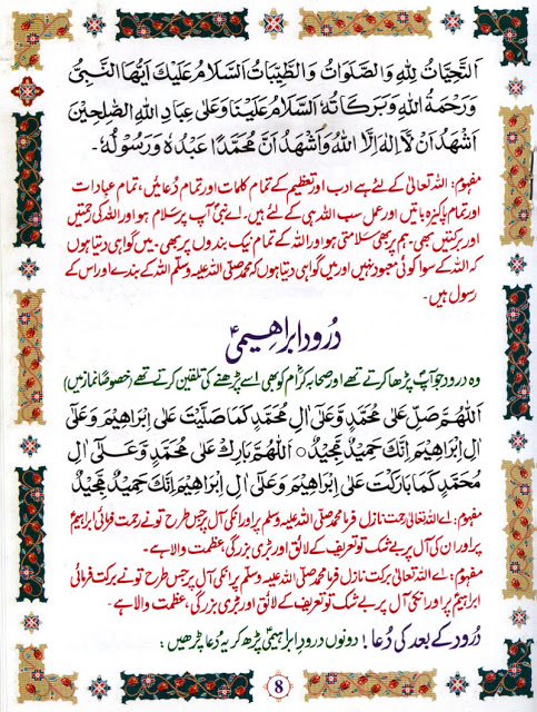 Namaz-Salat-Prayer-Urdu-Arabic-008.jpg