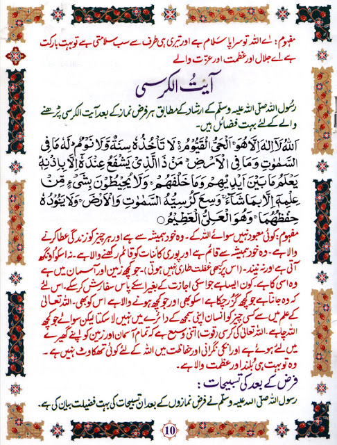 Namaz-Salat-Prayer-Urdu-Arabic-010.jpg