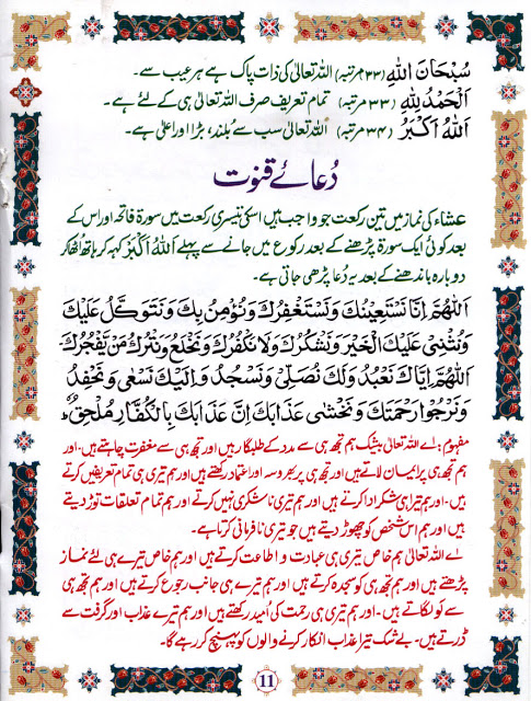 Namaz-Salat-Prayer-Urdu-Arabic-011.jpg