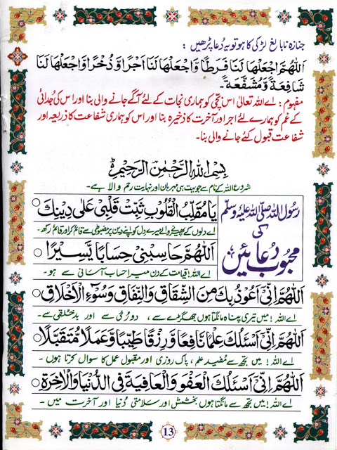 Namaz-Salat-Prayer-Urdu-Arabic-013.jpg